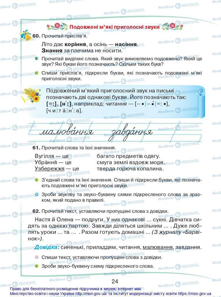 Підручники Українська мова 2 клас сторінка 24