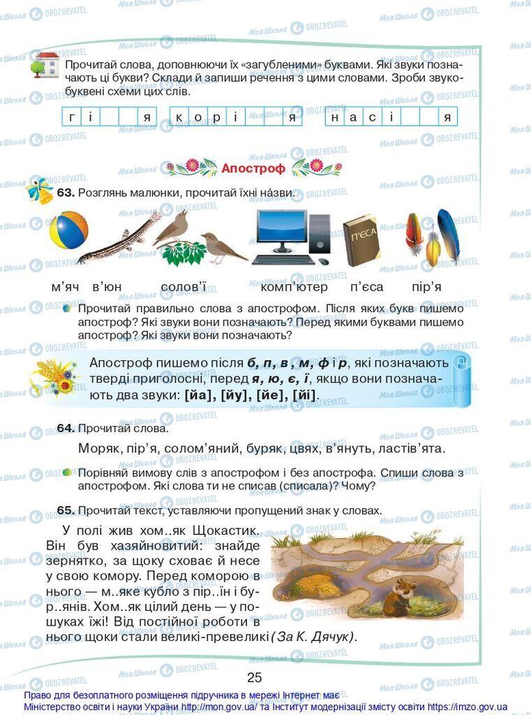 Підручники Українська мова 2 клас сторінка 25