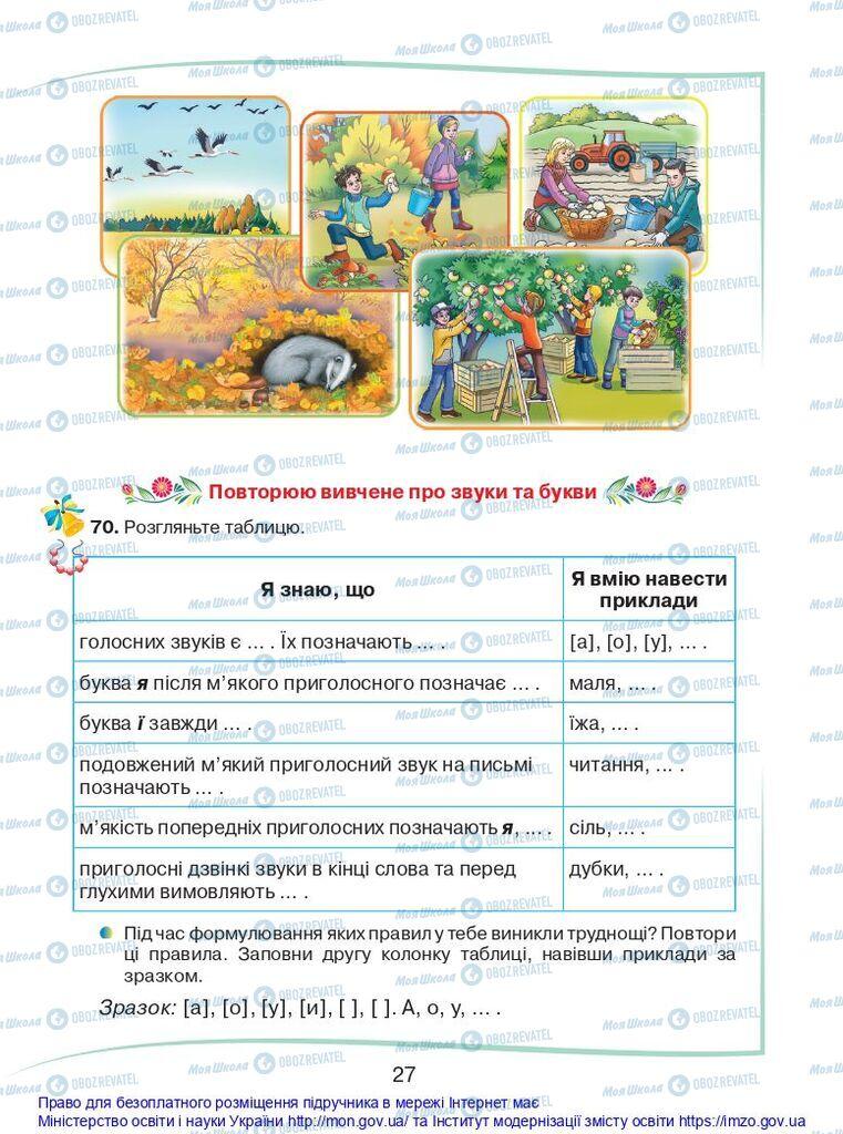 Підручники Українська мова 2 клас сторінка 27