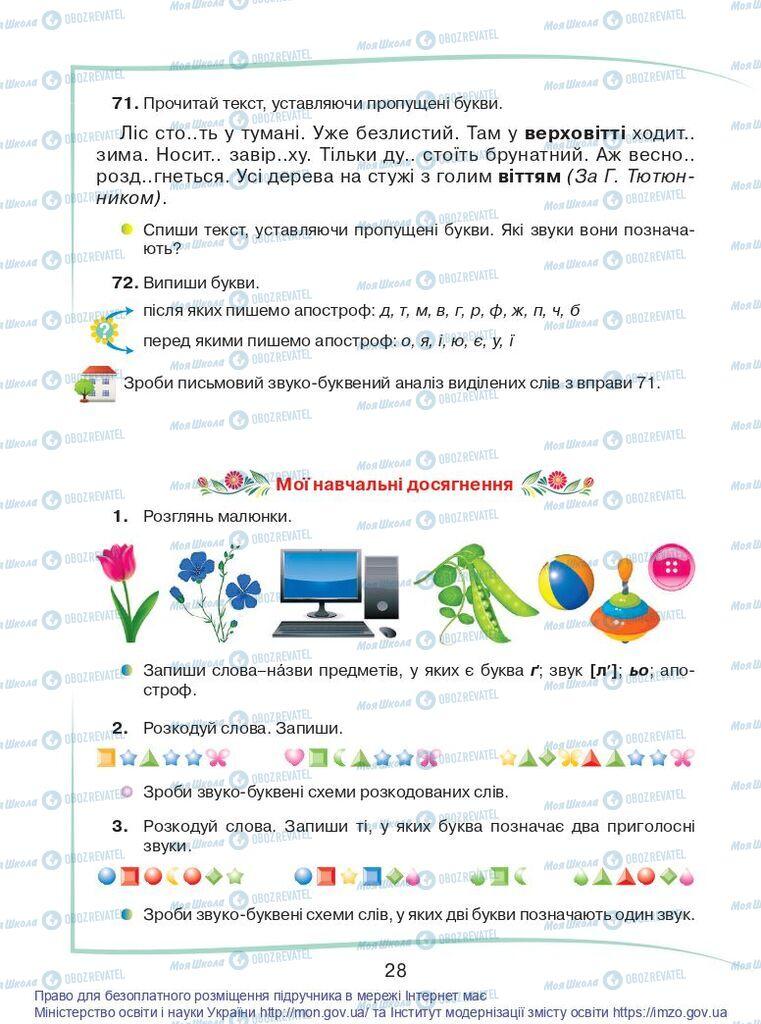 Підручники Українська мова 2 клас сторінка 28