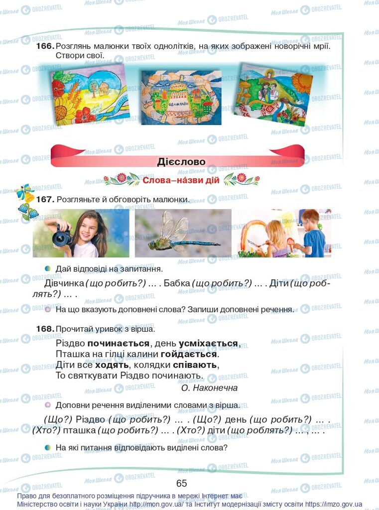 Учебники Укр мова 2 класс страница  65