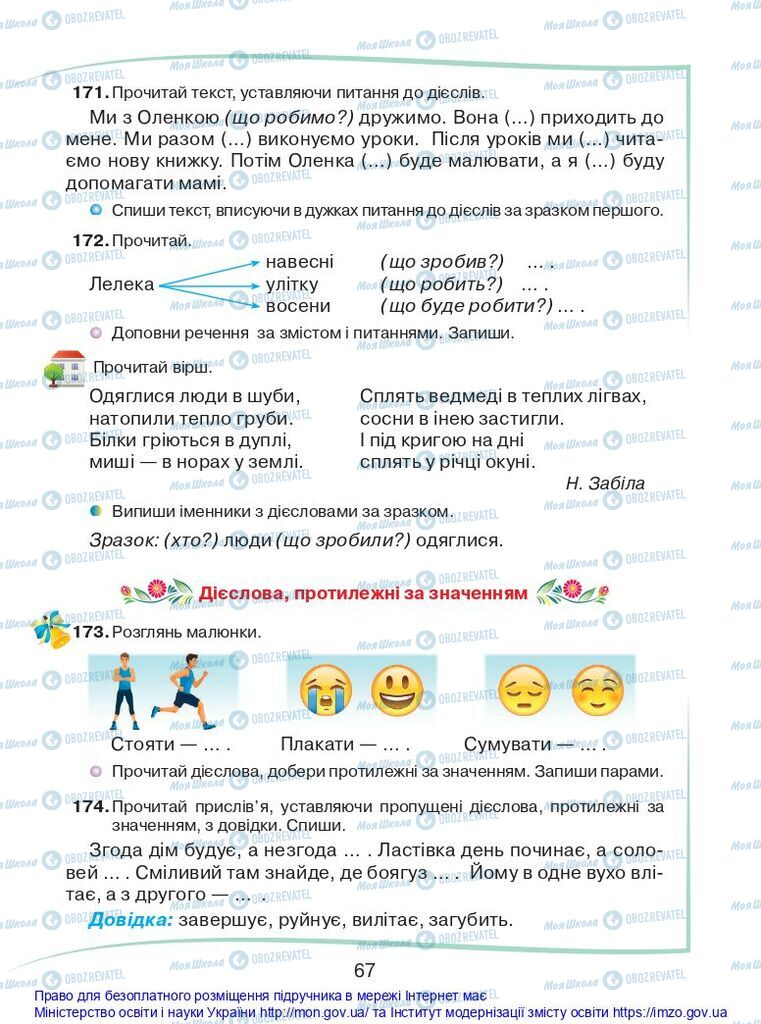 Учебники Укр мова 2 класс страница 67