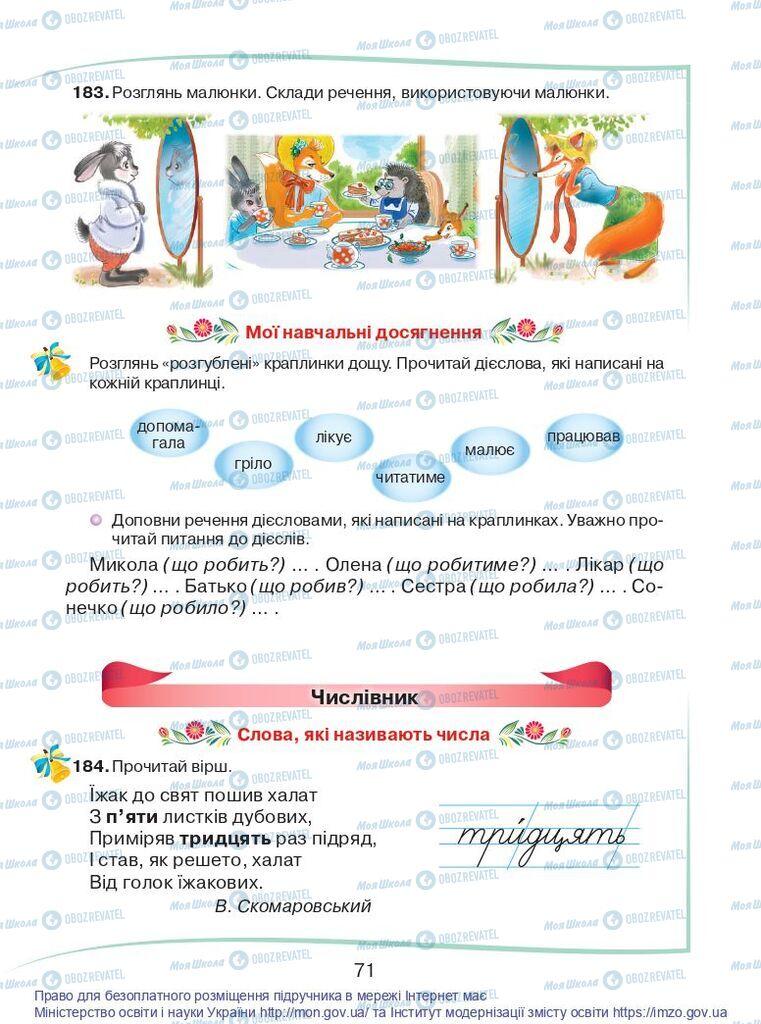 Підручники Українська мова 2 клас сторінка  71