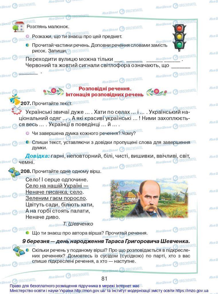 Учебники Укр мова 2 класс страница  81