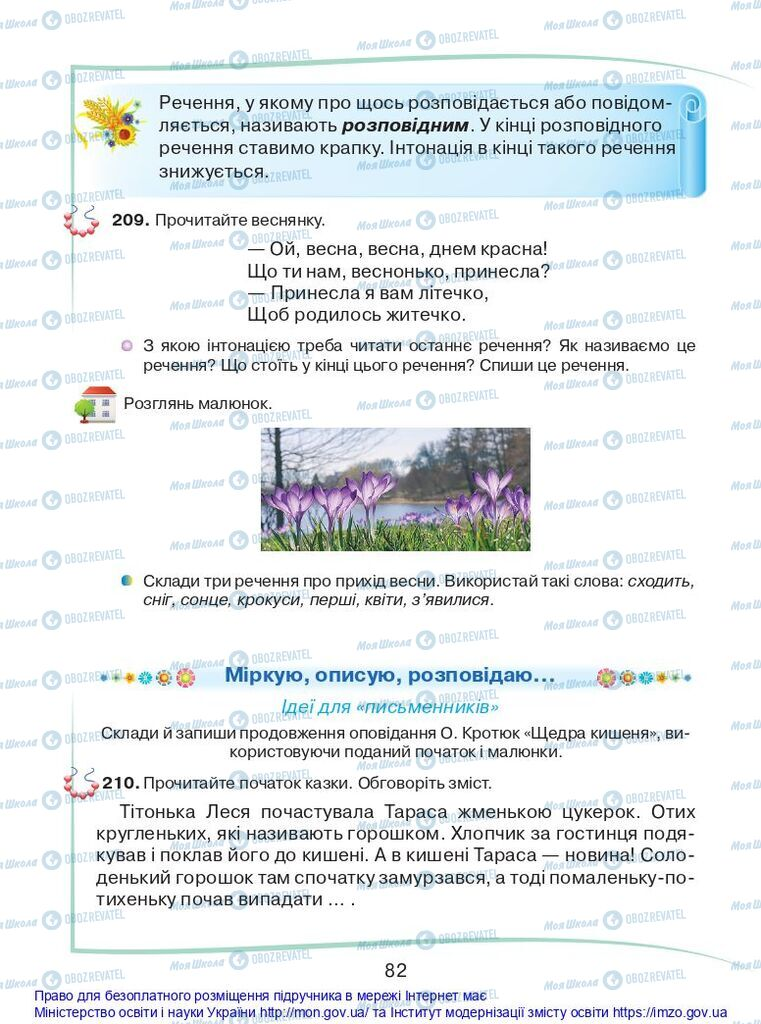 Учебники Укр мова 2 класс страница 82
