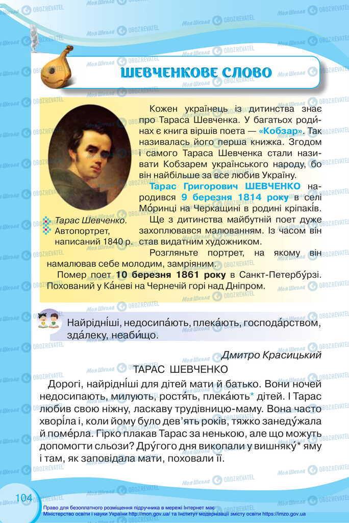 Підручники Українська мова 2 клас сторінка  104