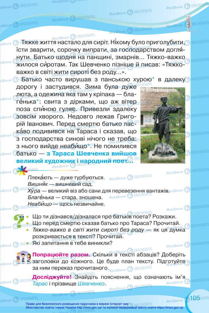 Підручники Українська мова 2 клас сторінка 105