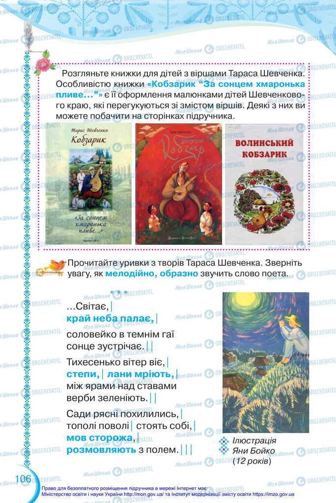 Учебники Укр мова 2 класс страница 106