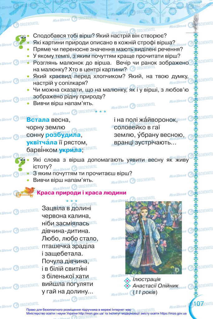 Учебники Укр мова 2 класс страница 107