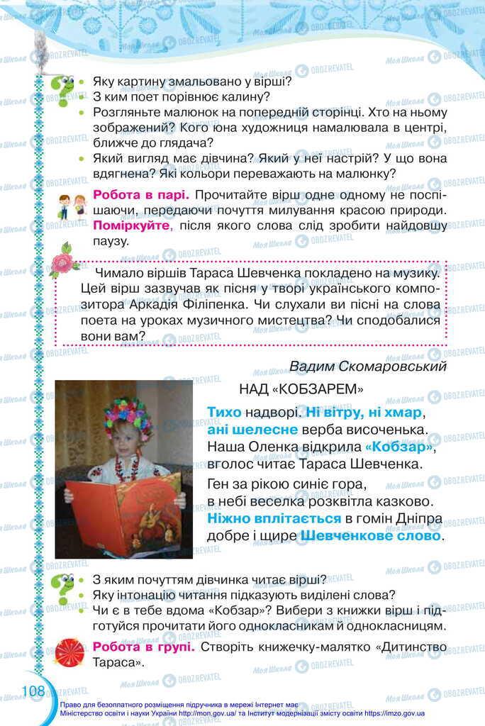 Підручники Українська мова 2 клас сторінка 108