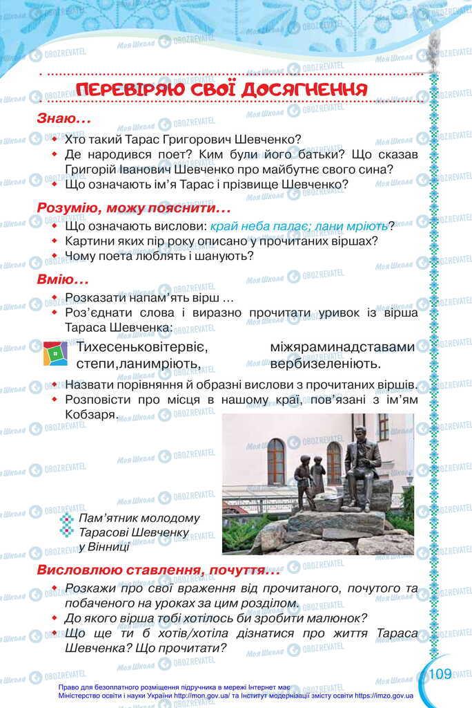 Підручники Українська мова 2 клас сторінка 109