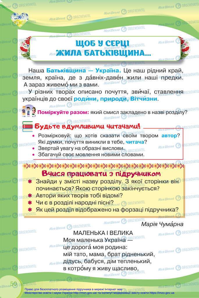 Учебники Укр мова 2 класс страница  50