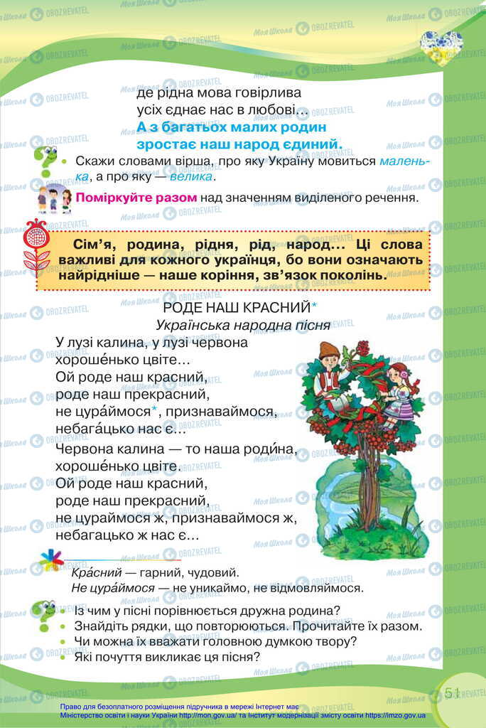 Учебники Укр мова 2 класс страница 51