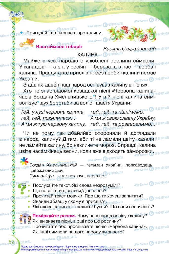 Підручники Українська мова 2 клас сторінка 52
