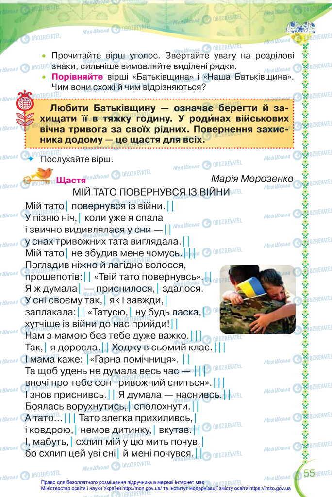 Учебники Укр мова 2 класс страница 55