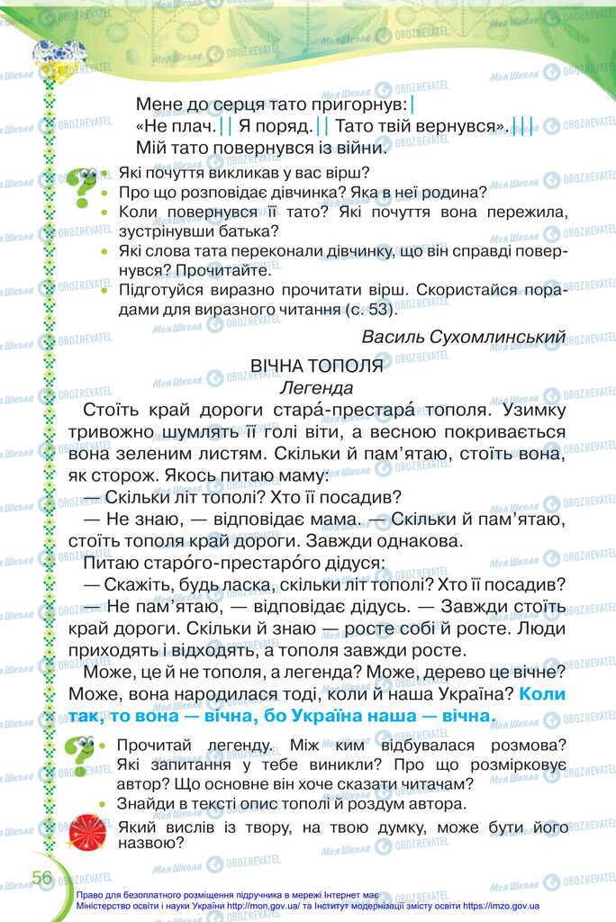 Учебники Укр мова 2 класс страница 56