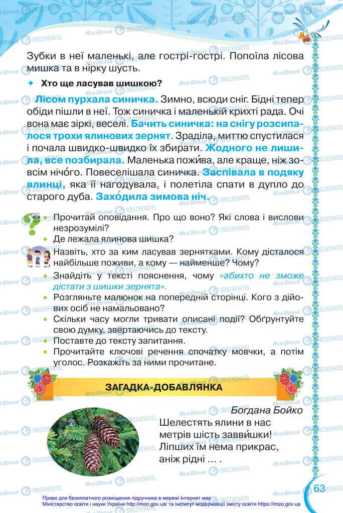 Учебники Укр мова 2 класс страница 63