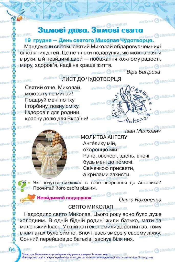 Підручники Українська мова 2 клас сторінка  64