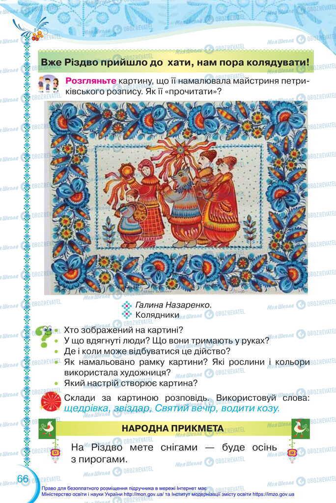 Учебники Укр мова 2 класс страница 66
