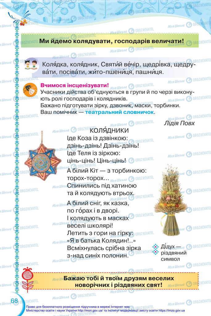 Учебники Укр мова 2 класс страница 68