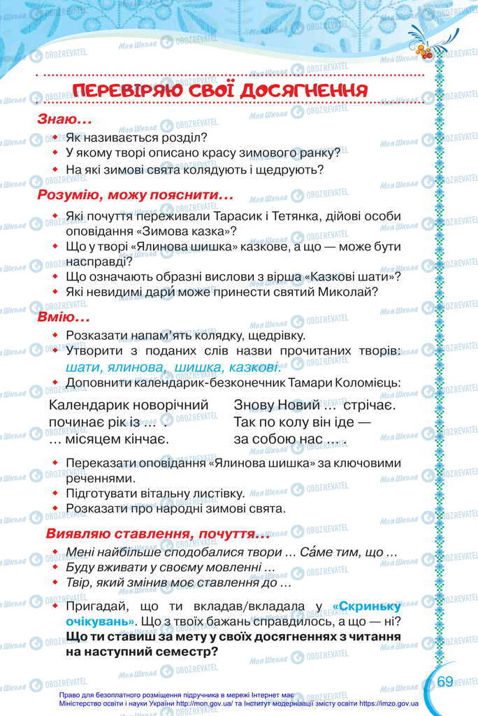 Учебники Укр мова 2 класс страница 69