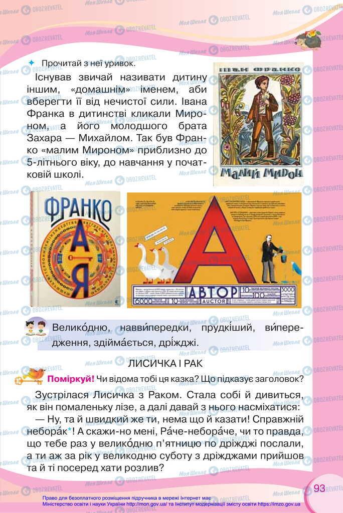 Підручники Українська мова 2 клас сторінка 93