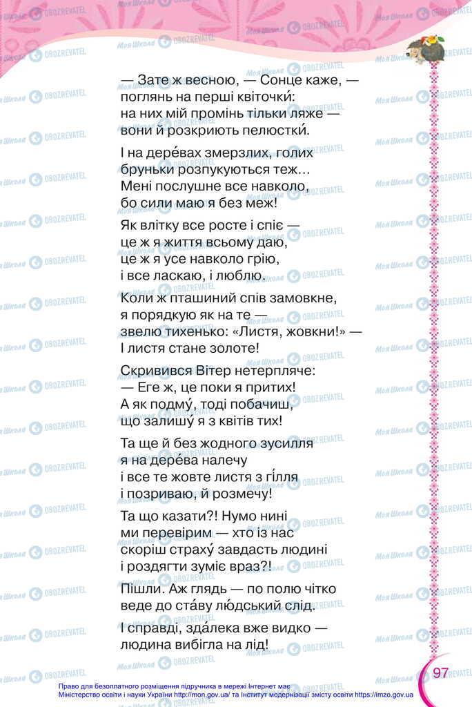 Підручники Українська мова 2 клас сторінка 97