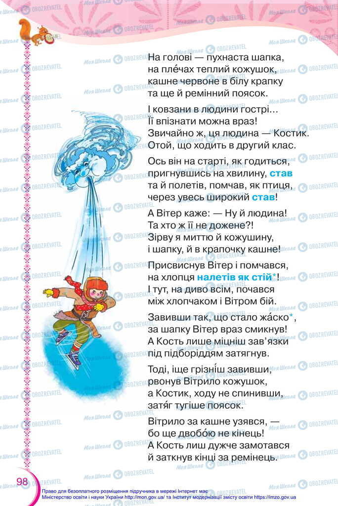 Учебники Укр мова 2 класс страница 98