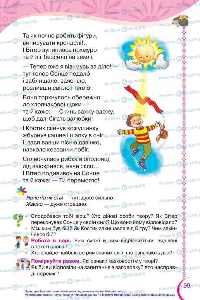 Підручники Українська мова 2 клас сторінка 99