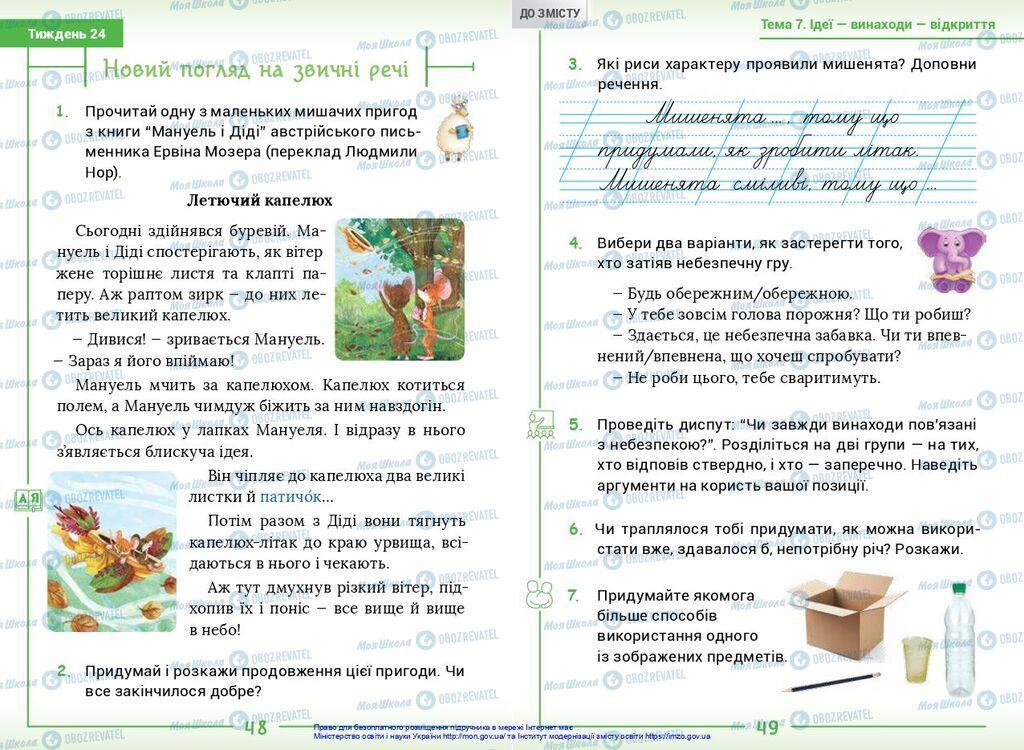 Підручники Українська мова 2 клас сторінка  48-49