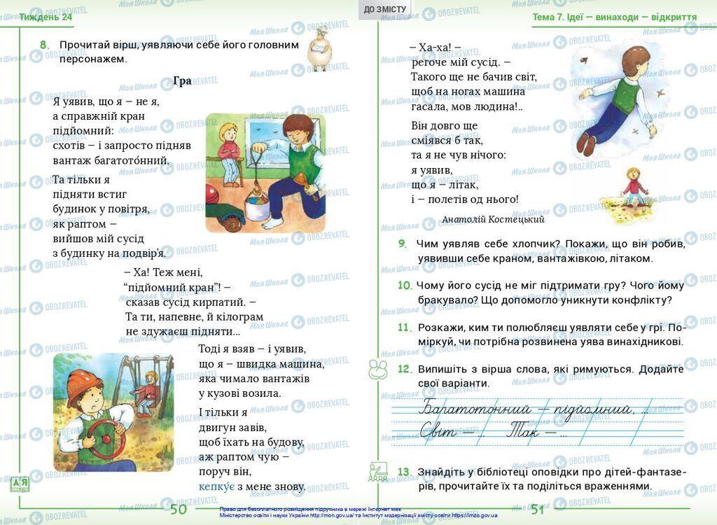 Підручники Українська мова 2 клас сторінка  50-51