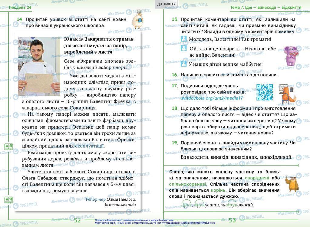 Підручники Українська мова 2 клас сторінка  52-53
