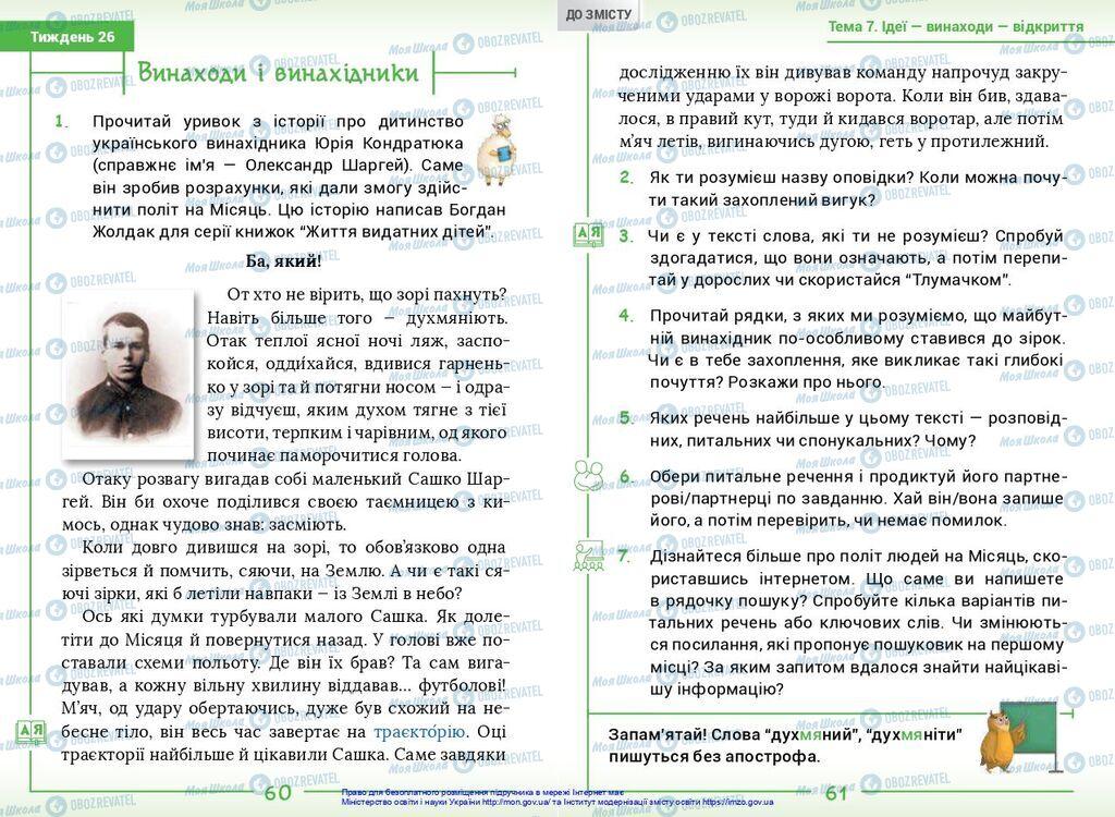 Учебники Укр мова 2 класс страница  60-61