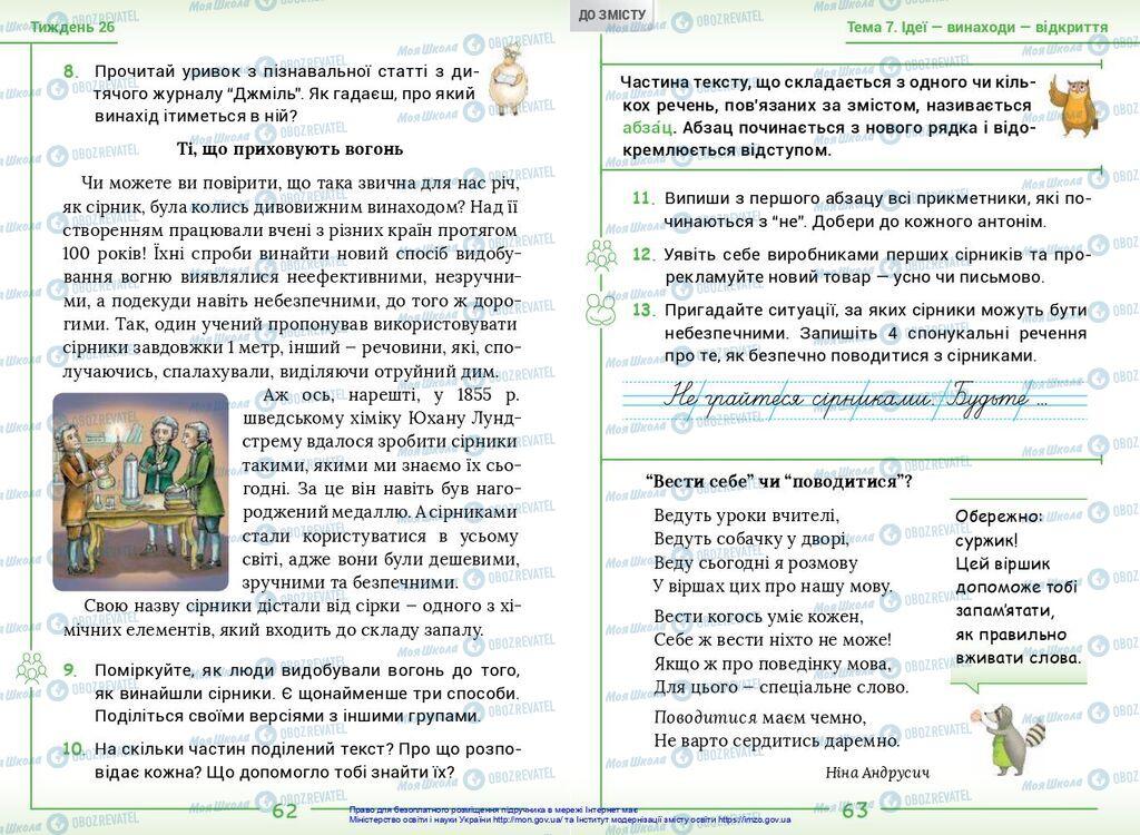 Учебники Укр мова 2 класс страница  62-63