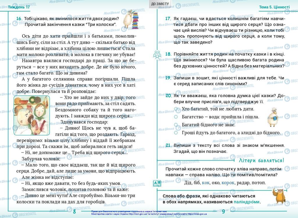 Учебники Укр мова 2 класс страница  8-9