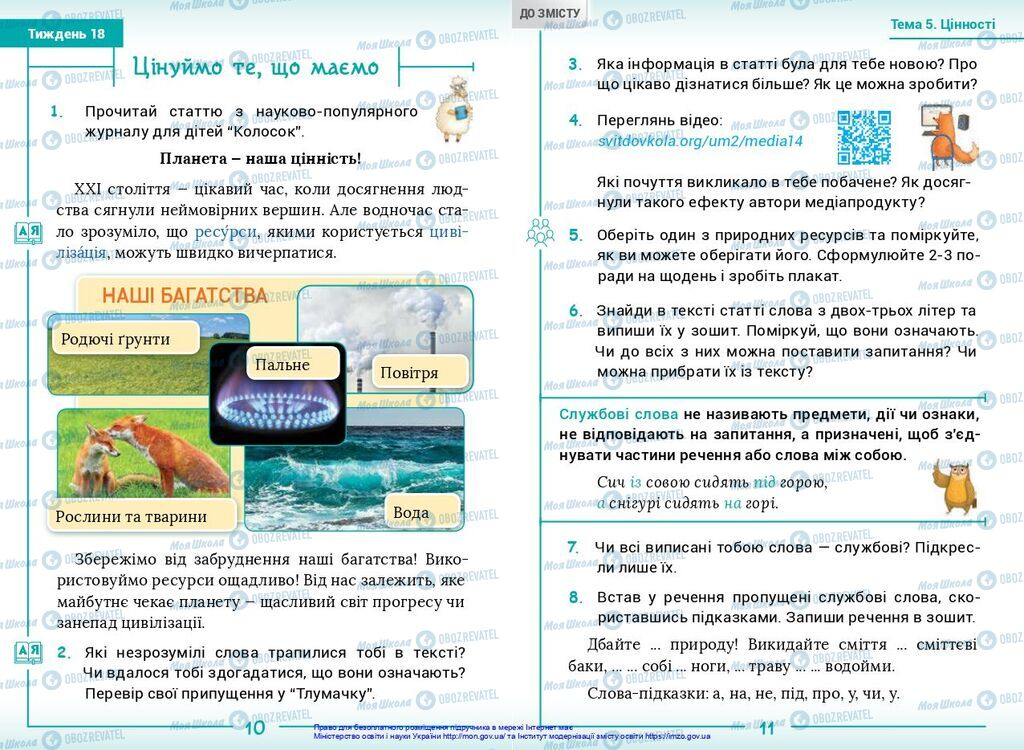 Підручники Українська мова 2 клас сторінка  10-11