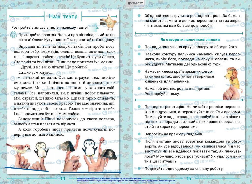 Учебники Укр мова 2 класс страница  14-15