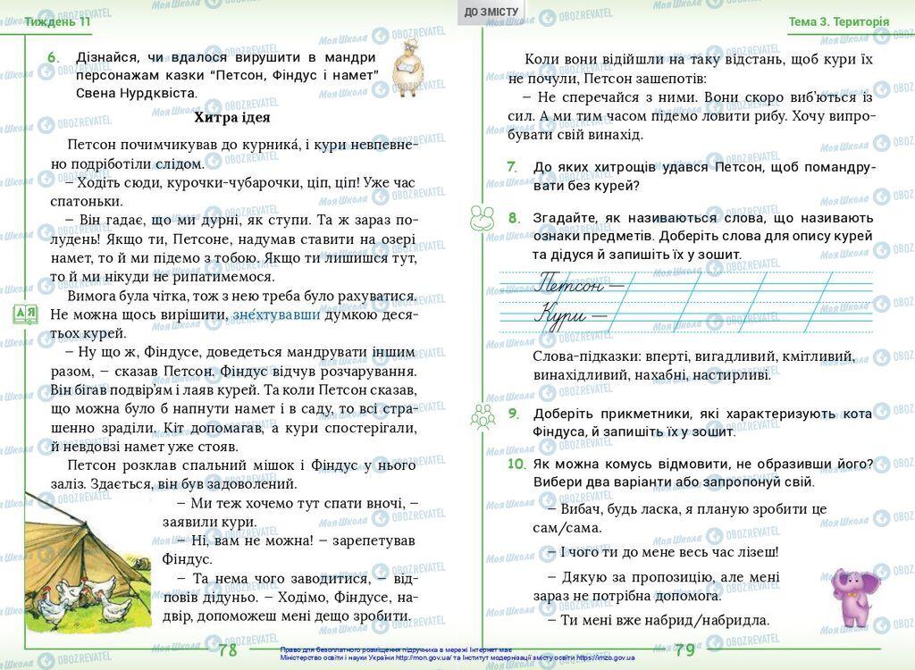Учебники Укр мова 2 класс страница  78-79