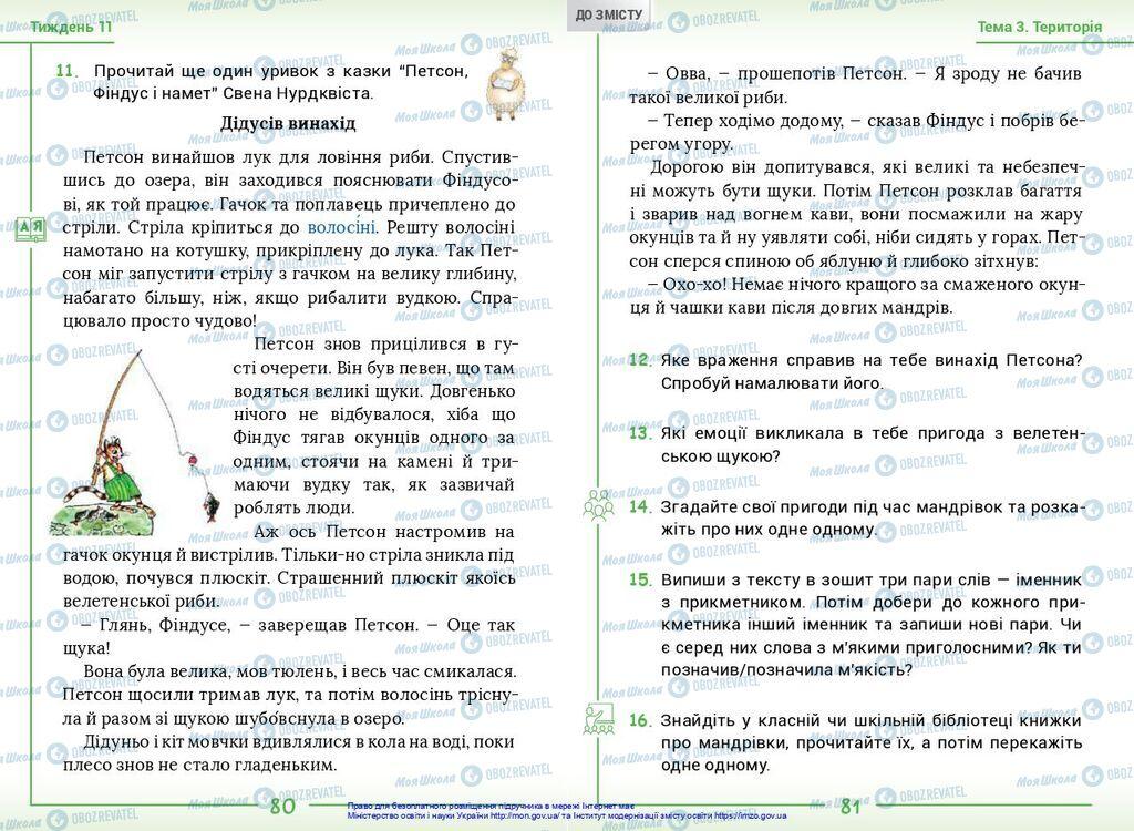Учебники Укр мова 2 класс страница  80-81