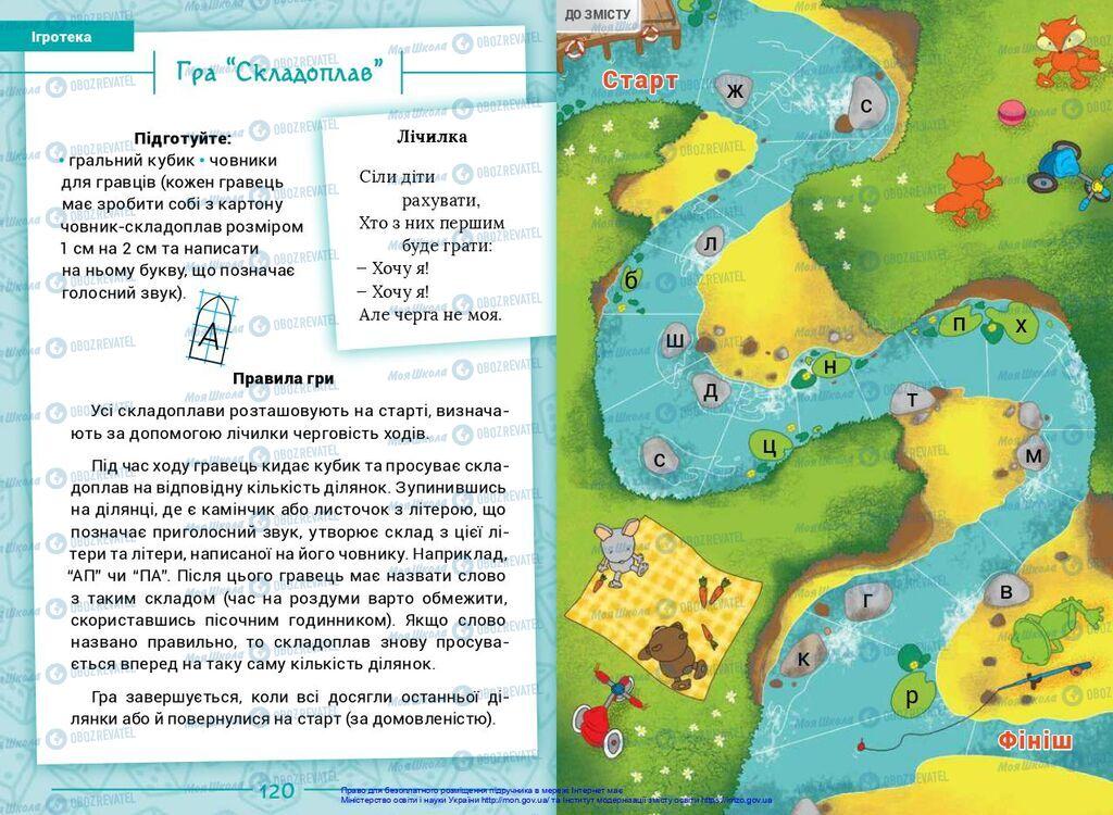 Підручники Українська мова 2 клас сторінка  120-121