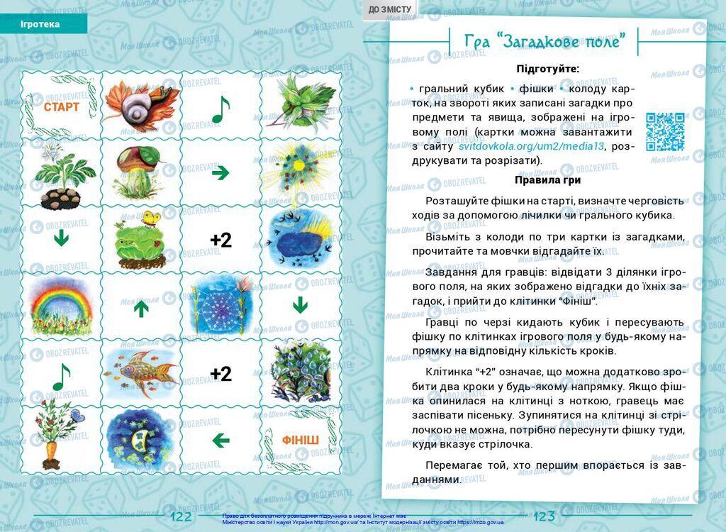 Підручники Українська мова 2 клас сторінка  122-123