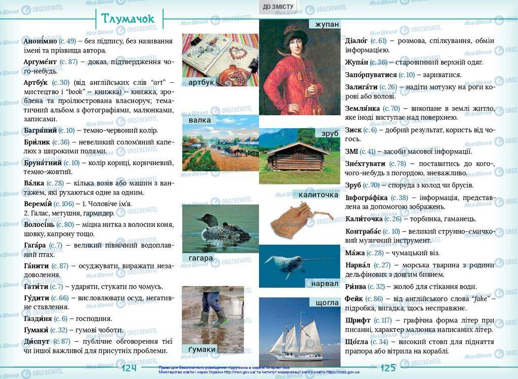 Підручники Українська мова 2 клас сторінка  124-125