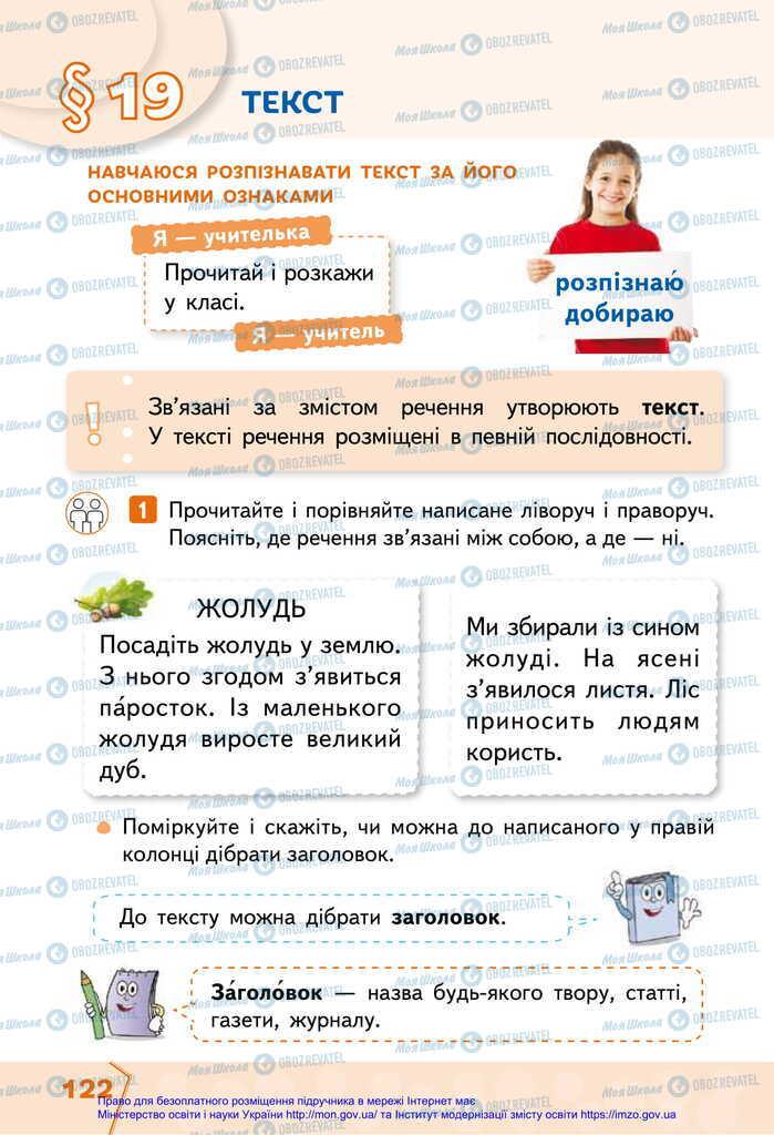 Підручники Українська мова 2 клас сторінка  122