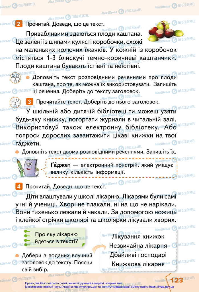 Учебники Укр мова 2 класс страница 123