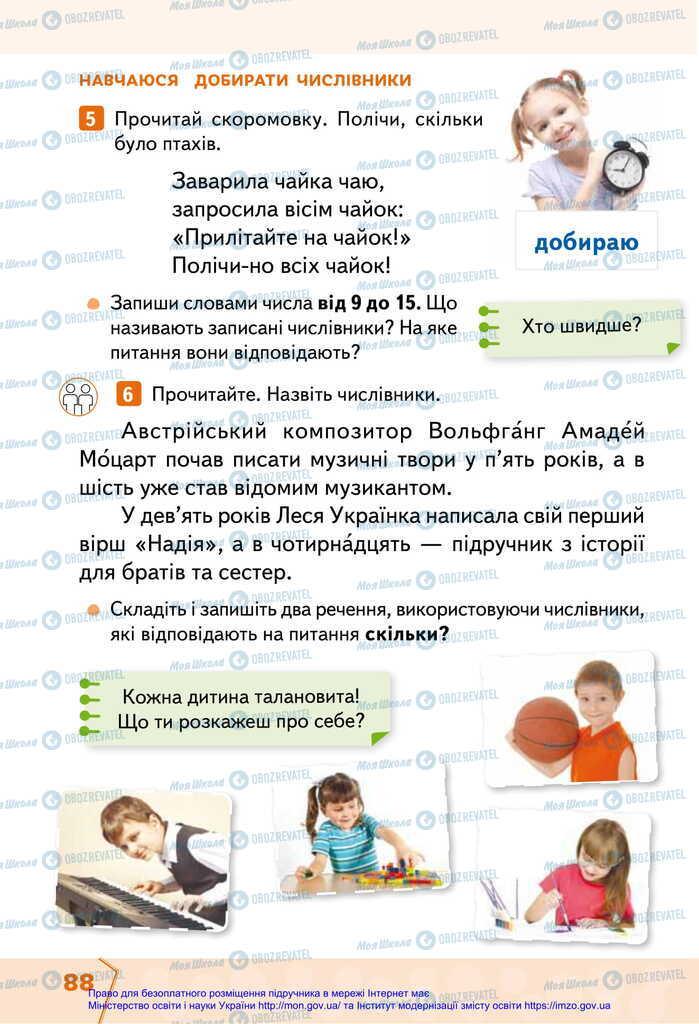 Учебники Укр мова 2 класс страница 88