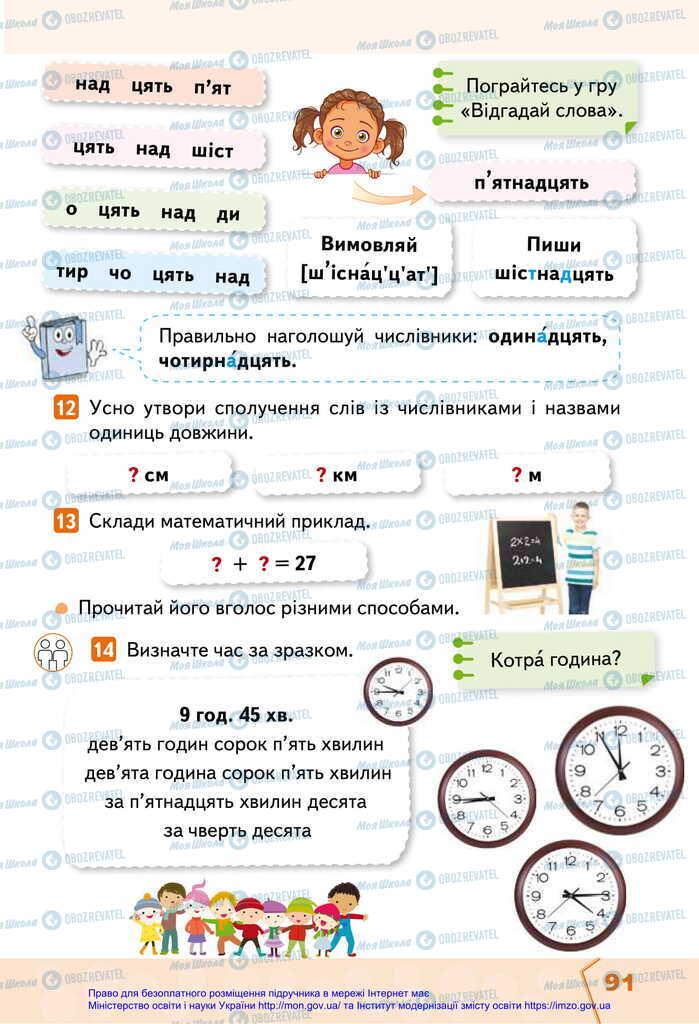 Учебники Укр мова 2 класс страница 91