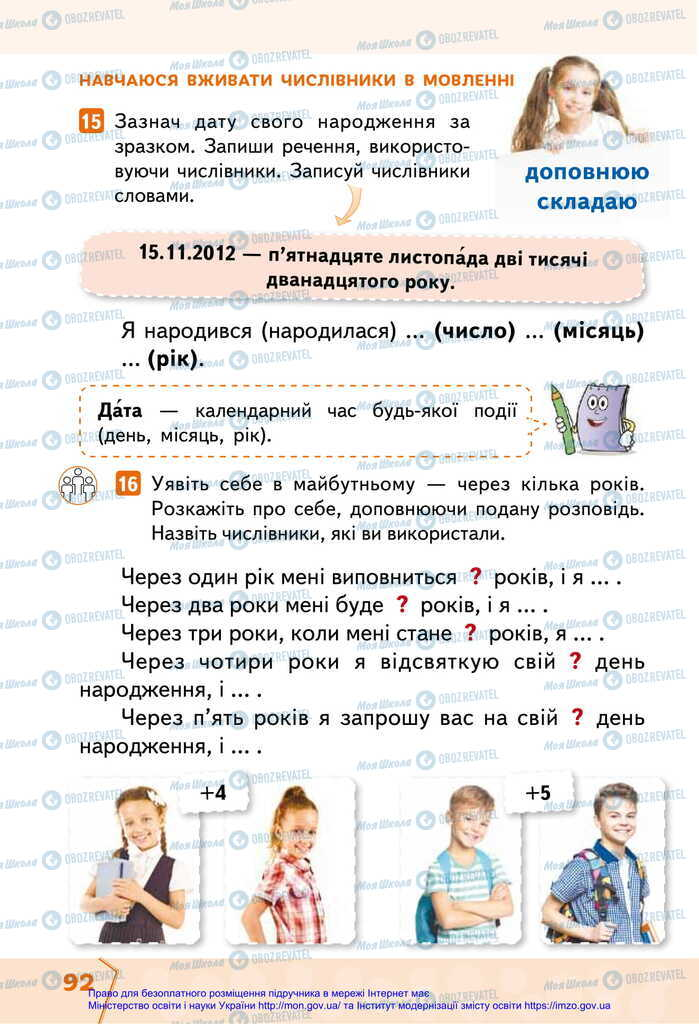 Учебники Укр мова 2 класс страница 92