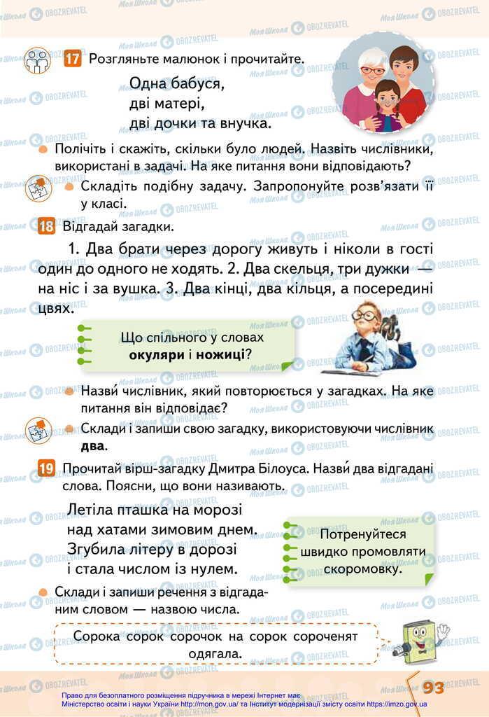 Учебники Укр мова 2 класс страница 93