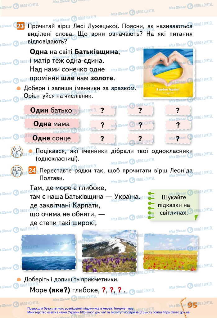 Учебники Укр мова 2 класс страница 95