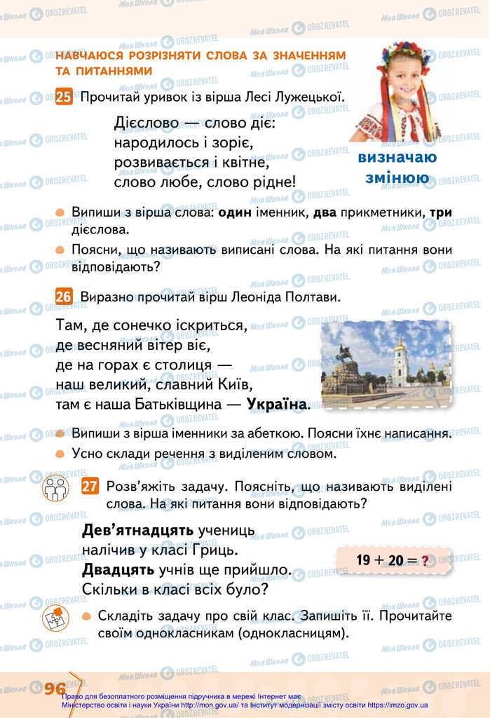 Учебники Укр мова 2 класс страница 96